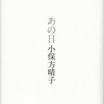 小保方晴子著「あの日」を読んで