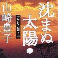 山崎豊子著「沈まぬ太陽」を読んで