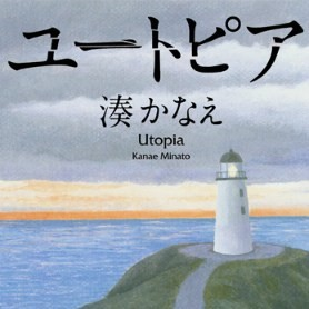 湊かなえ著「ユートピア」を読んで【ネタバレあり・疑問点】