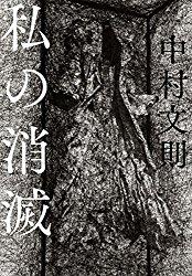 中村文則著「私の消滅」を読んで【ネタバレ・解説・まとめ】