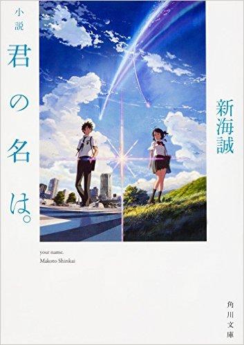 新海誠著「小説 君の名は。」を読んで