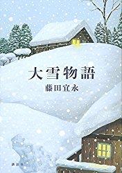 大雪物語 藤田宜永