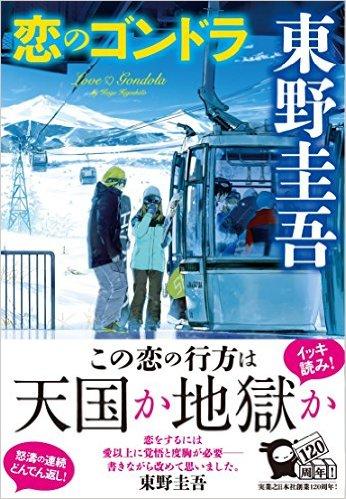 東野圭吾著「恋のゴンドラ」を読んで