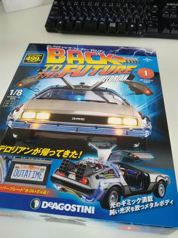 週刊 バック・トゥ・ザ・フューチャー デロリアン 01-1