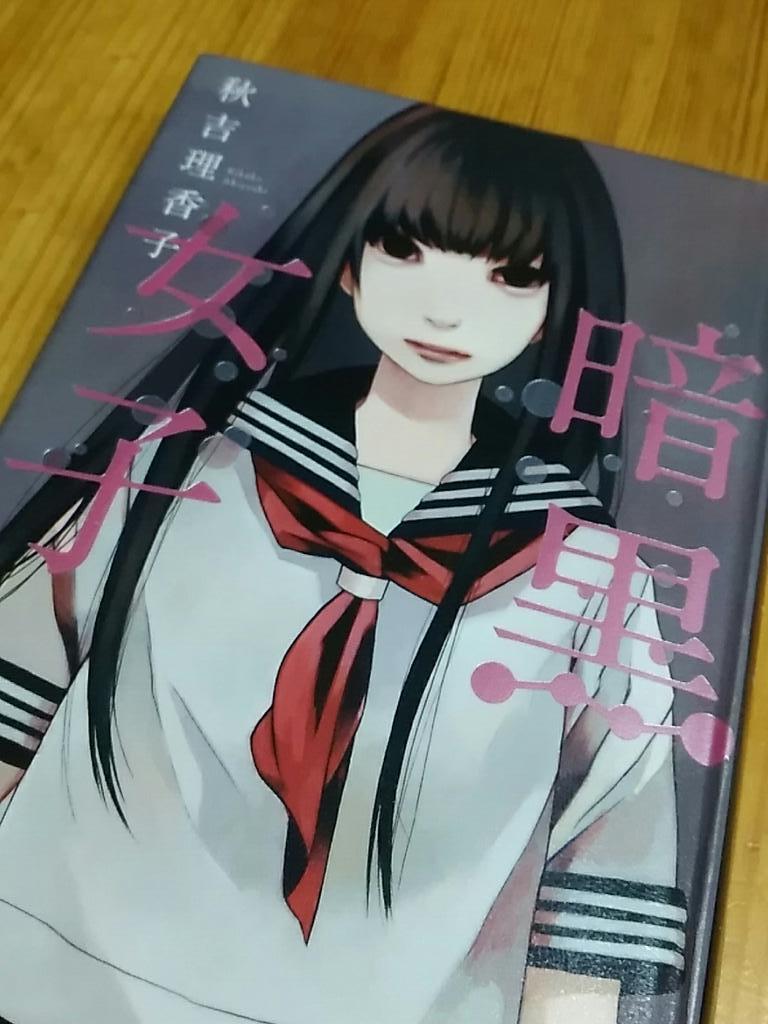 秋吉理香子著『暗黒女子』を読んで【ネタバレ・まとめ・解説】