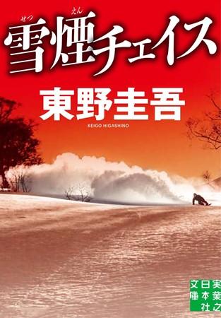 東野圭吾著「雪煙チェイス」