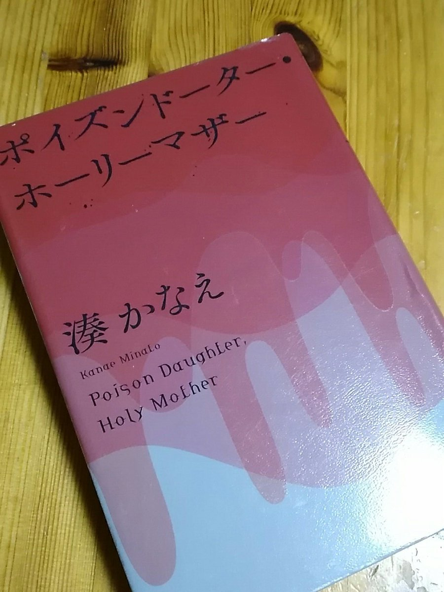 湊かなえ著「ポイズンドーター・ホーリーマザー」を読んで