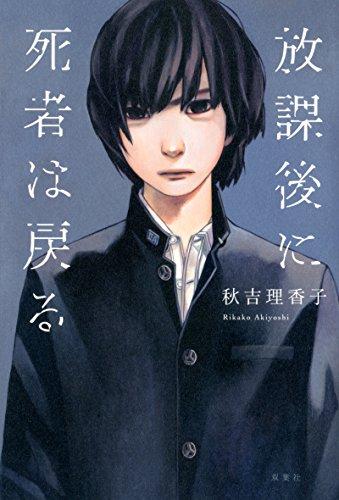 秋吉理香子著「サイレンス」を読んで