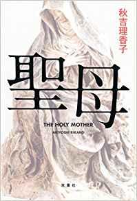 聖母のつづき 谷崎の章【ネタバレあり】