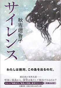 秋吉理香子「サイレンス」