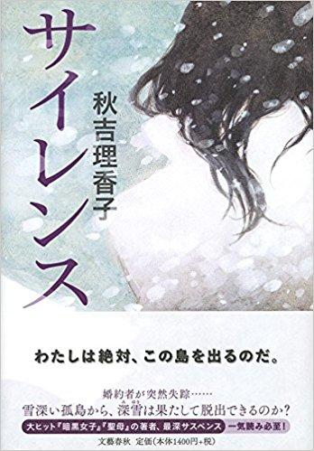 秋吉理香子著『サイレンス』を読んで【ネタバレ・謎・推理】