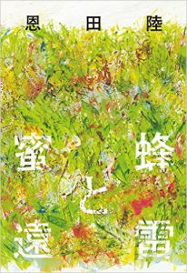 恩田陸著「蜜蜂と遠雷」