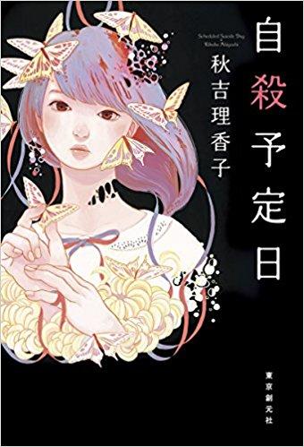 秋吉理香子著「自殺予定日」