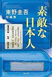 東野圭吾著「素敵な日本人」を読んで