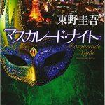東野圭吾著「マスカレード・ナイト」