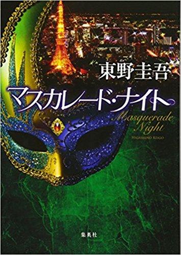 東野圭吾著「マスカレード・ナイト」を読んで【ネタバレ・まとめ・解説】