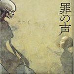 塩田武士著「罪の声」