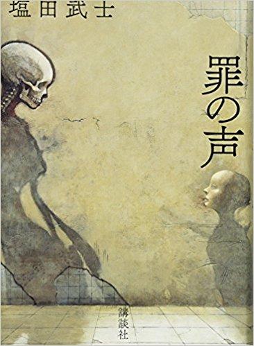映画も気になりますね│塩田武士著『罪の声』を読んで