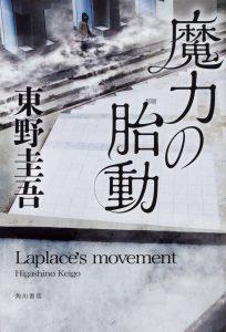 東野圭吾著『魔力の胎動』