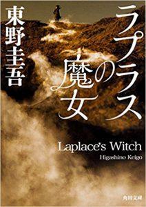 東野圭吾著『ラプラスの魔女』